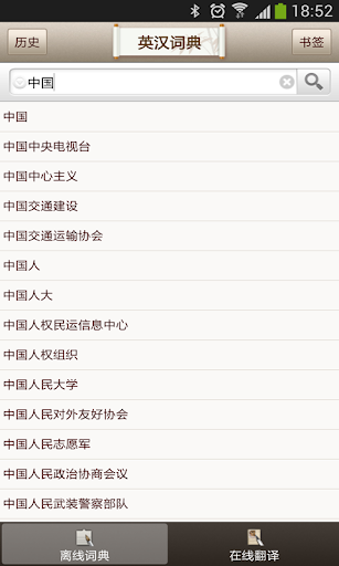 Findbook > 商品簡介 > 英漢漢英成語常用語翻譯辭典