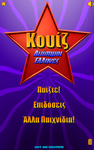 免費下載益智APP|Κουίζ: Διάσημοι Έλληνες app開箱文|APP開箱王