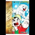 【44】「白い戦士ヤマト」(高橋よしひろ) logo