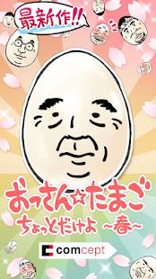 OSSAN Eggs mini -Spring Ver.-