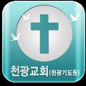 천광교회(천광기도원) icon