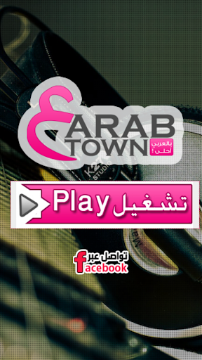 Radio Arabtown