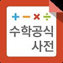 수학공식사전 icon