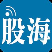 股海快訊 -- 小資男女必備股票理財新聞 App/股市App