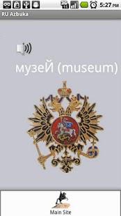 RU Azbuka- screenshot thumbnail