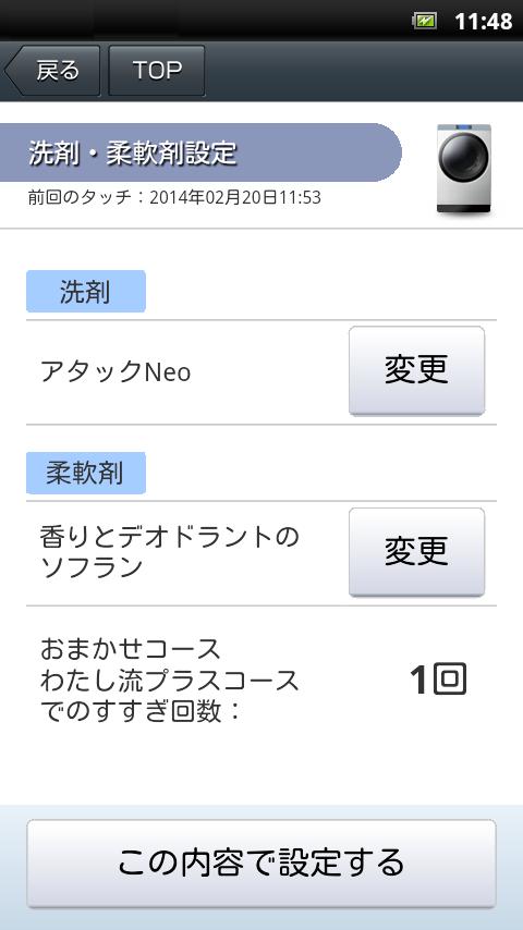 パナソニック スマート アプリ - screenshot