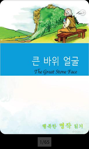 영어 명작 동화 - 큰 바위 얼굴