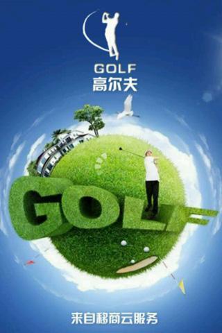 【免費運動App】高尔夫-APP點子