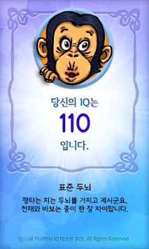 iq test quiz apk screenshot