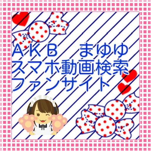 AKB まゆゆ 動画検索 LOGO-APP點子