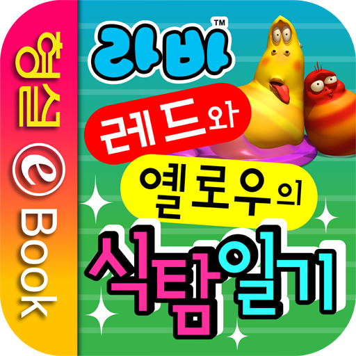 라바 시즌1 - 1권 : 레드와 옐로우의 식탐일기 書籍 App LOGO-APP開箱王
