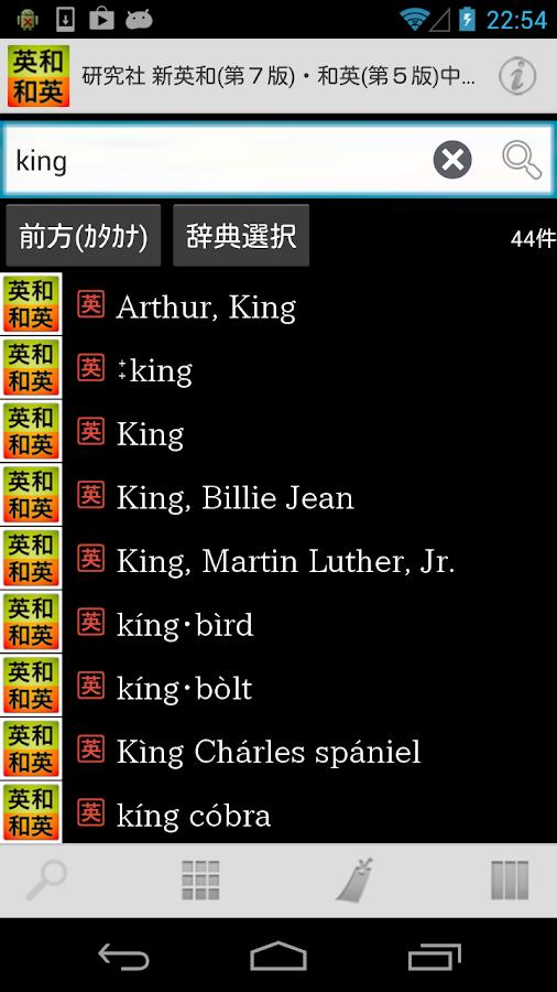 研究社 新英和(第7版)・和英(第5版)中辞典 - screenshot