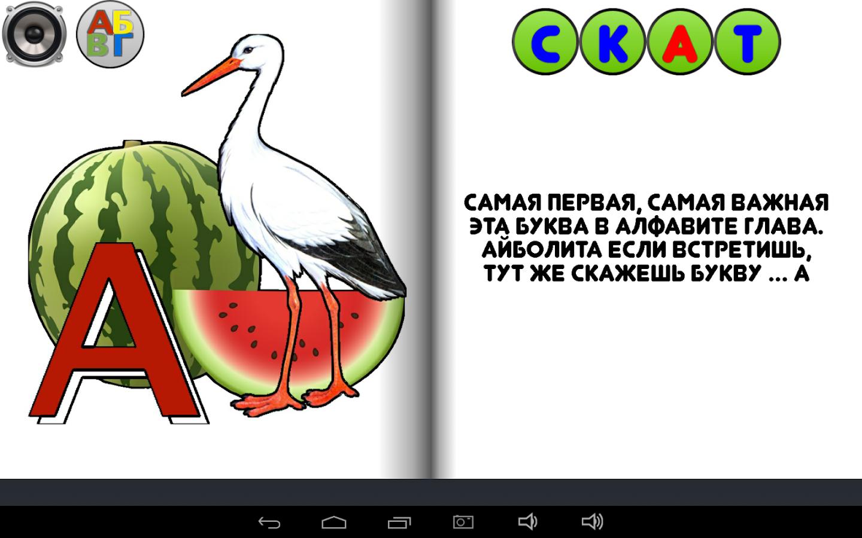 Азбука и Алфавит для ... - top-android.org