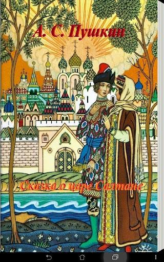 Сказка о царе Салтане А.Пушкин