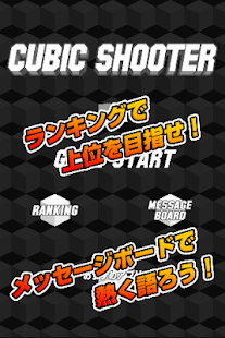 CUBIC SHOOTER- screenshot thumbnail