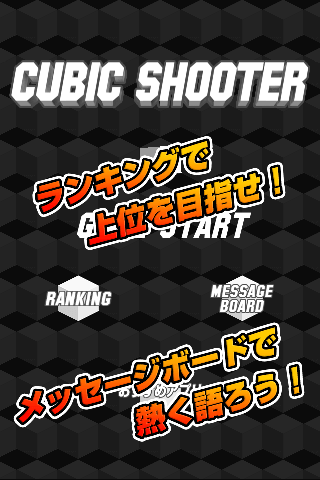 CUBIC SHOOTER- screenshot