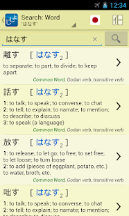Jsho - Japanese Dictionary