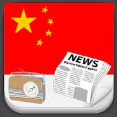 Chinese Radio and Newspaper