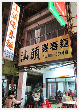 汕頭陽春麵