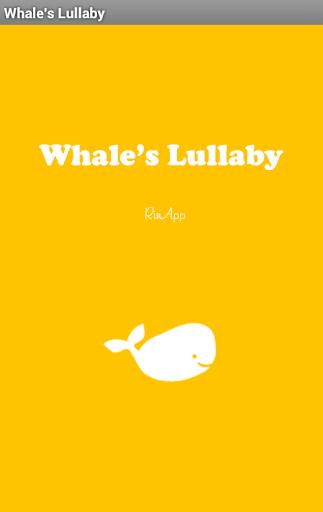 海クジラの子守唄