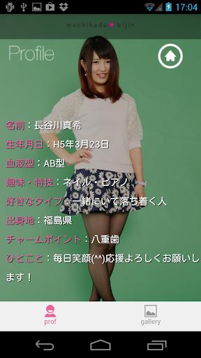 まきてぃ ver. for MKB 娛樂 App-癮科技App