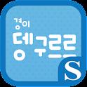 경이 뎅구르르 슈퍼노트 전용 폰트 icon