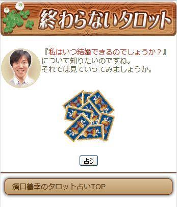免費下載生活APP|濱口善幸のタロット占い app開箱文|APP開箱王