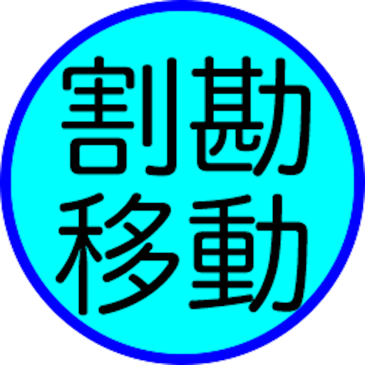 移動割り勘(シンプル)