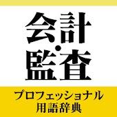 会計・監査プロフェッショナル用語辞典(「デ辞蔵」用追加辞書)