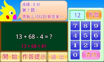 Screenshot of 四則運算小學堂