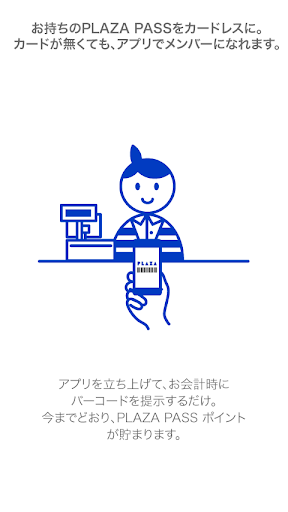 【免費生活App】PLAZA PASS-APP點子