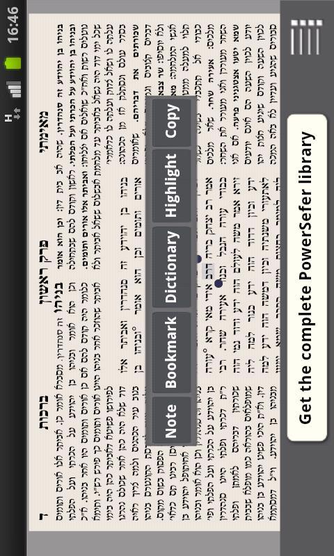 PowerSefer Daf Yomi- screenshot