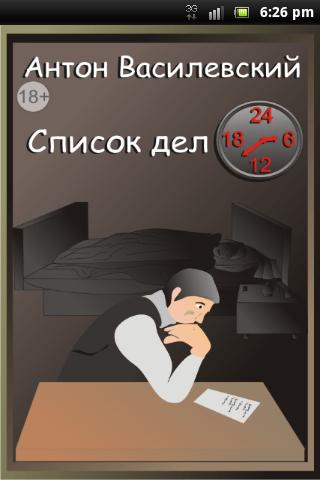 Список дел. Василевский.