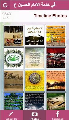 في خدمة الامام الحسين ع - screenshot