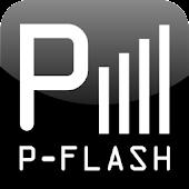 P-フラッシュ AD