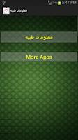 Screenshot of معلومات طبية