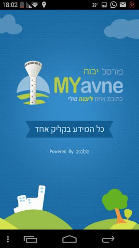 יבנה שלי - MYavne