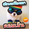 สติกเกอร์ไลน์ น้องหมา file APK for Gaming PC/PS3/PS4 Smart TV