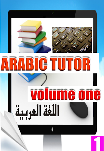 Arabic Tutor Volume One