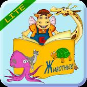 Учимся читать - ЖИВОТНЫЕ lite