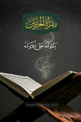 Maqraa Master