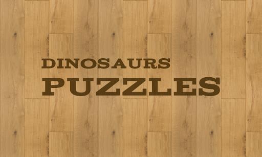 恐竜のパズル