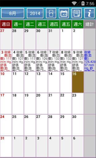 記算曆進階版
