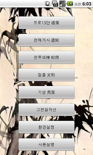 바둑월드 - 고전명국