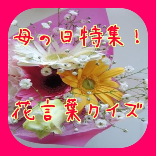母の日特集!花言葉クイズ