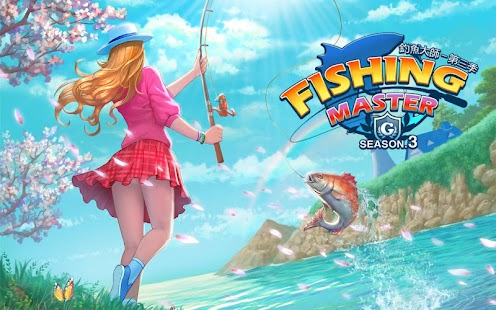 釣魚大師 : 第三季 - screenshot thumbnail
