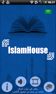 IslamHouse - screenshot thumbnail