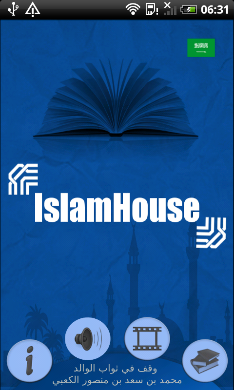 IslamHouse- screenshot