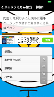 【免費娛樂App】ドラえもん検定-APP點子