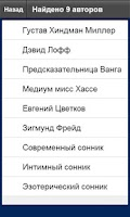 Screenshot of Сонник 10 000